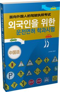 외국인을 위한 운전면허 학과시험(중국어)