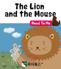 The Lion and the Mouse - 인터랙티브 읽어주는 동화책