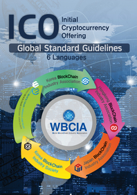 ICO[Initial Cryptocurrency Offering]Global Standard Guidelines(6 Languages)