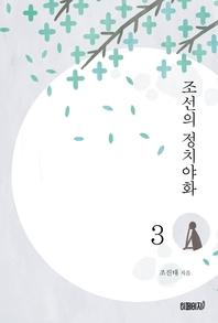 조선의 정치야화. 3