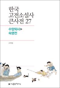 한국 고전소설사 큰사전 27 수양외사-숙영전