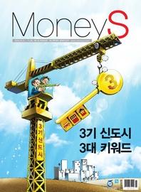 머니S 2018년 11월 564호 (주간지)