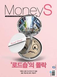 머니S 2018년 11월 565호 (주간지)