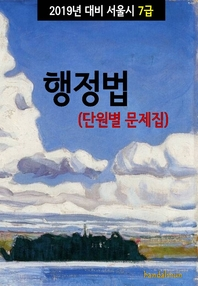 2019년 대비 서울시 7급 행정법 (단원별 문제집)