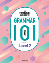 그래머(Grammar) 101 Level 2(해설서)