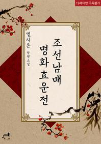 조선남매 명화효운전(전2권)