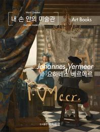 내 손 안의 미술관, 요하네스 베르메르