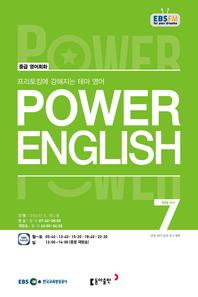 POWER ENGLISH(EBS 방송교재 2019년 7월)