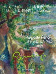 내 손 안의 미술관, 오귀스트 르누아르