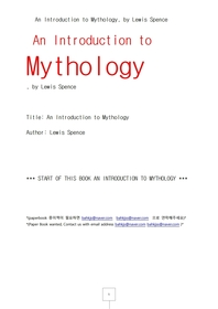 신화의 서설.An Introduction to Mythology, by Lewis Spence