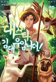 대스타, 김대우입니더!(전5권)