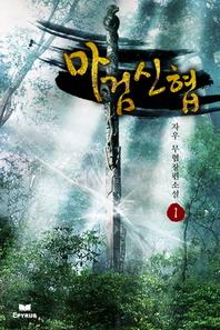 마검신협(전15권)(완결)