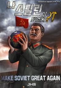 나, 스탈린이 되었다?!. 12(완결)