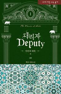 대리자(Deputy) 3부 : 아르티오의 전사(戰士). 1