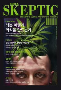 한국 스켑틱 SKEPTIC vol. 20 : 뇌는 어떻게 의식을 만드는가