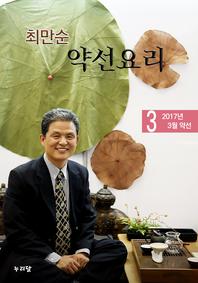 최만순 약선요리(2017년 3월 약선)