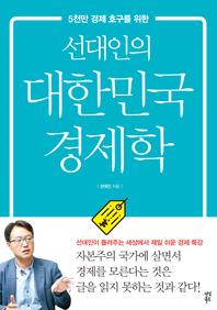 선대인의 대한민국 경제학(체험판)