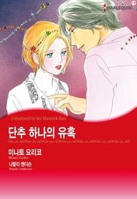 [할리퀸] 단추 하나의 유혹 (완결)