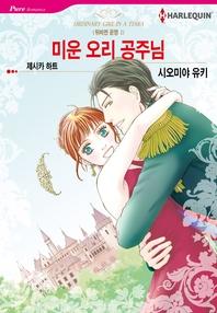 [할리퀸] 미운 오리 공주님(뒤바뀐 운명 1)