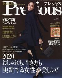 프레시어스 PRECIOUS 2020.01