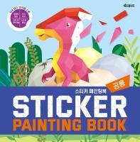 스티커 페인팅북(Sticker Painting Book): 공룡