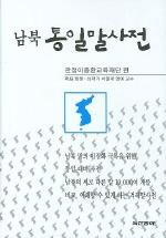 남북통일말사전(2007)(양장본 HardCover)