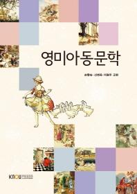 영미아동문학(1학기, 워크북포함)