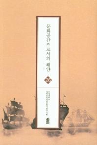 문화공간으로서의 해양(글로벌 지역학 총서 26)