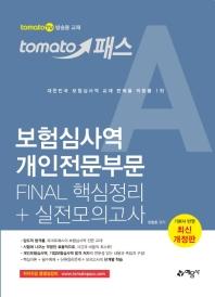 보험심사역 개인전문부문 FINAL 핵심정리 실전모의고사(2019)(토마토패스)(개정판)
