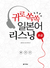 귀로 쏙쏙 일본어 리스닝(초급)(CD1장포함)