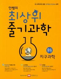 중학 지구과학(2019)(안쌤의 최상위 줄기과학)