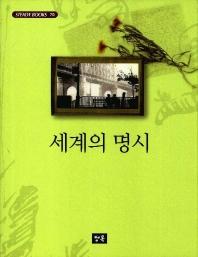 세계의 명시(STEADY BOOKS 70)