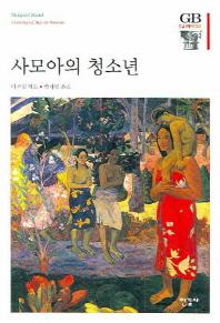 사모아의 청소년(한길그레이트북스 93)(양장본 HardCover)