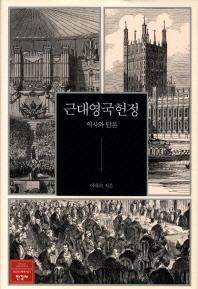 근대영국헌정(한길신인문총서 21)(양장본 HardCover)