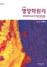 영양학원리(21세기)(개정판)