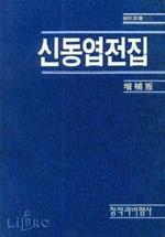신동엽 전집(증보판)(창비신서 10)