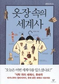 옷장 속의 세계사(창비청소년문고 10)