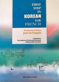프랑스인을 위한 한국어입문(CD1장포함)