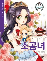 소공녀(세계 명작 만화 컬렉션 11)