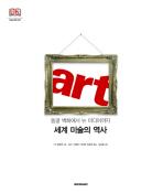 ART(��Ʈ): ���� �̼��� ����