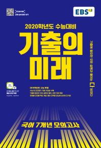 고등 국어 7개년 모의고사(2019)(EBS 기출의 미래)