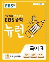 중학 국어 3(2021)(EBS 뉴런)