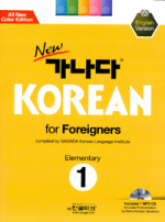 New 가나다 Korean for Foreigners Elementary. 1: 영어(MP3CD1장포함)(Paperback)