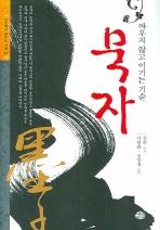 묵자(고전에서 배우는 지혜 01)(양장본 HardCover)