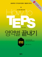 HOW TO TEPS 영역별 끝내기: 문법