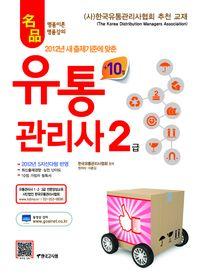 유통관리사 2급(2012)(명품)(전정판)