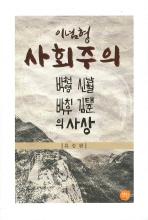 이념형 사회주의 /초판본/83