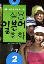 실용일본어 회화 STEP. 2(지금 바로 써먹을 수 있는)(CD1장포함)