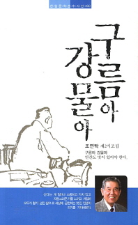구름아 강물아(한림문학춘추시선 400)