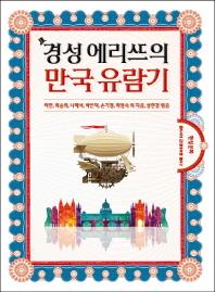 경성 엘리트의 만국 유람기(동아시아 근대와 여행 2)